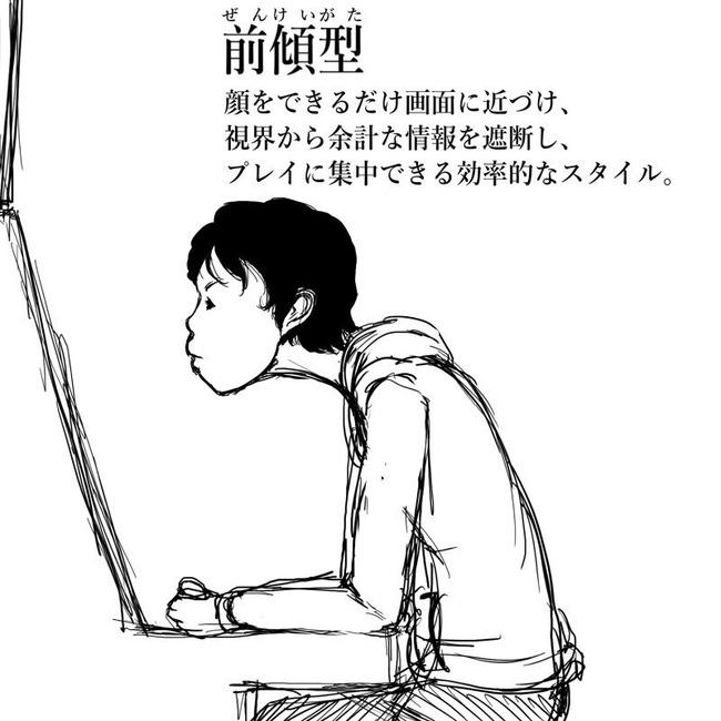 ゲームセンター アーケード 座り方に関連した画像-02