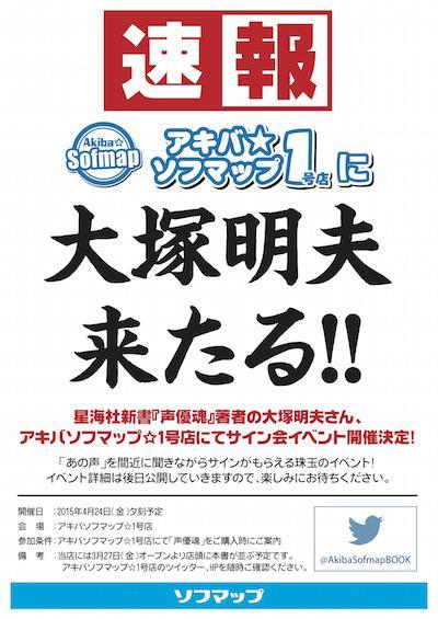 大塚明夫 サイン会に関連した画像-02