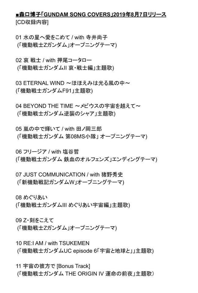 森口博子 ガンダム 楽曲カバーアルバム 発売に関連した画像-03