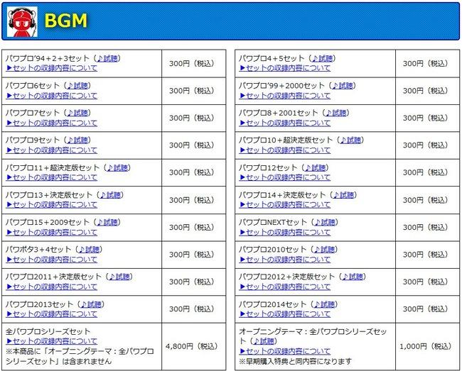 パワプロ音楽感 高校野球応援歌 - geocities.jp