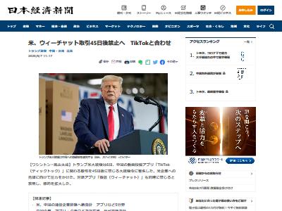 トランプ大統領 TikTok テンセント 取引禁止 に関連した画像-02