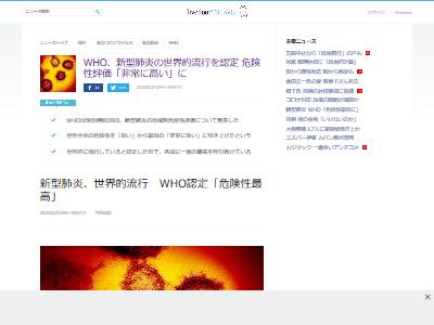 WHO新型コロナウイルス流行認めるに関連した画像-02