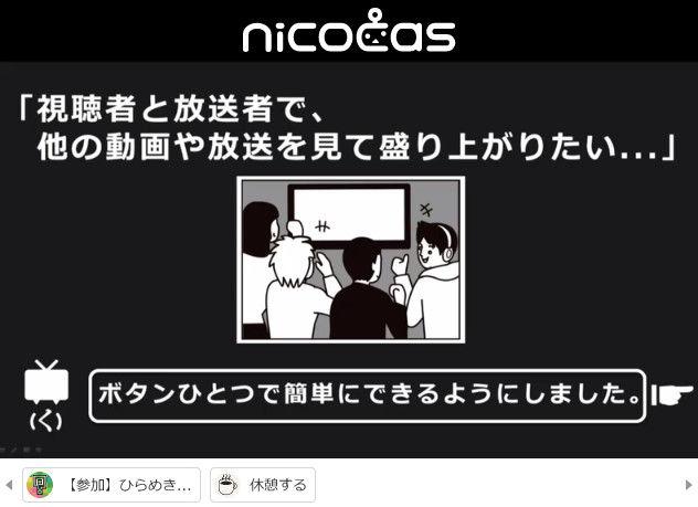 ニコニコ動画 クレッシェンド 新サービス ニコキャスに関連した画像-49