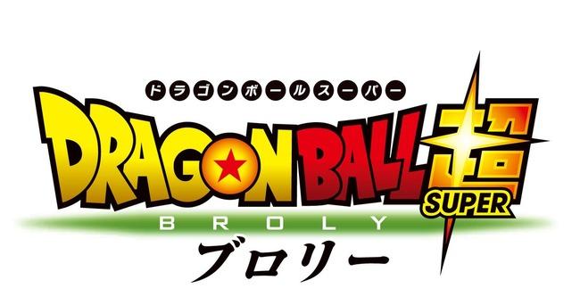 ドラゴンボール超 ブロリーに関連した画像-03