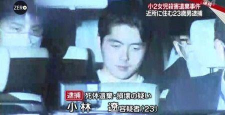 新潟 女児 殺人 容疑者 犯人 オタク ロリコン 証言に関連した画像-01