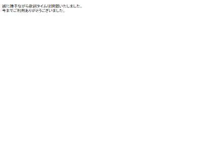 歌詞タイム サービス終了に関連した画像-02