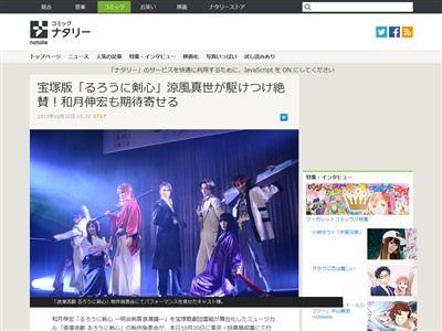 るろうに剣心 和月伸宏 涼風真世 宝塚 ミュージカル ビジュアル キャストに関連した画像-02