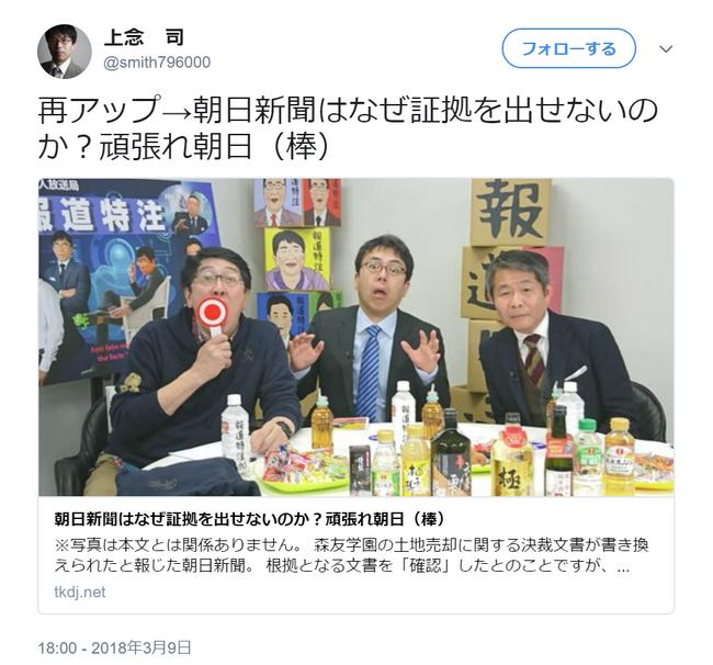 政治 森友問題 書き換え 文書 朝日に関連した画像-03