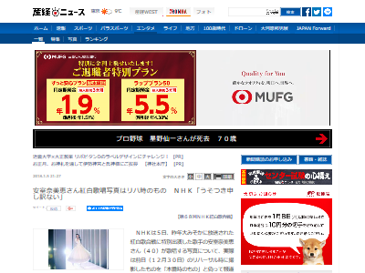 NHK写真嘘に関連した画像-02