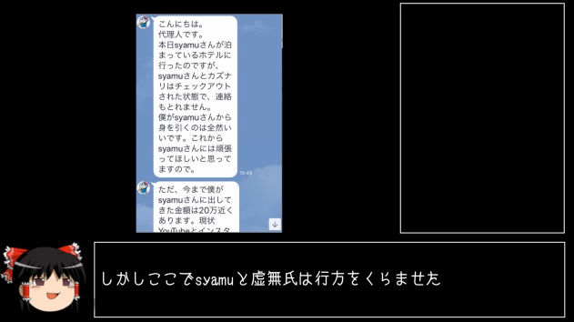syamu 誘拐 まとめ 代理人 日大サークル 中日帽子 復活に関連した画像-14