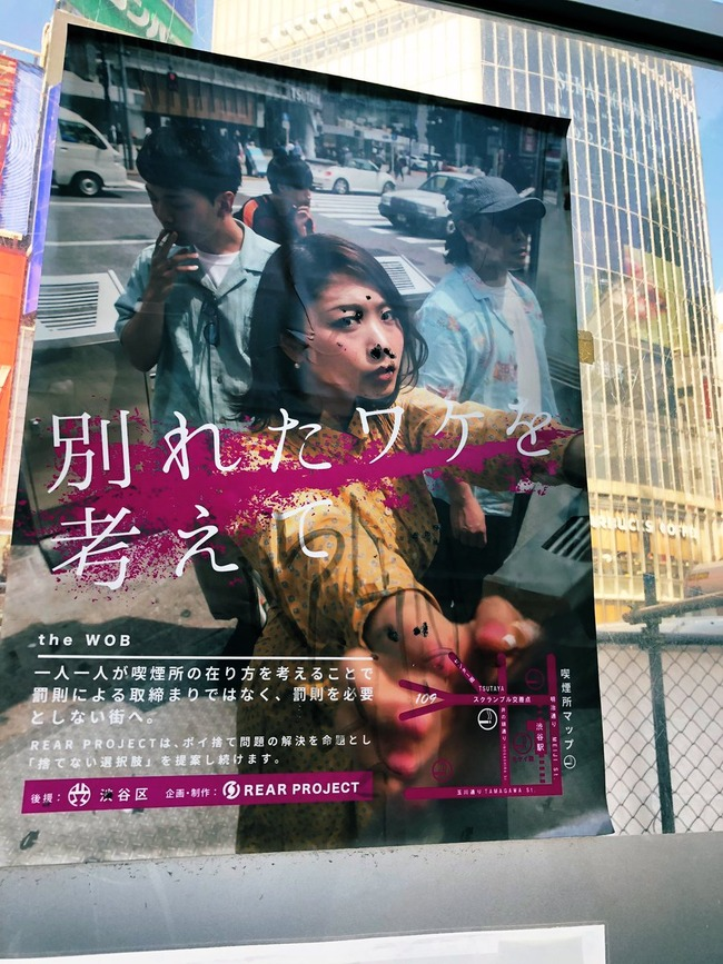喫煙者 渋谷 ポスターに関連した画像-02