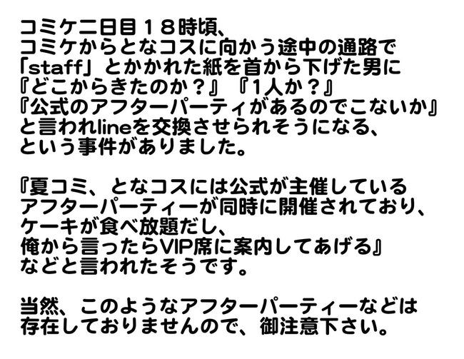 コミケ ナンパ コミケ公式アフターパーティー 手口 注意に関連した画像-02