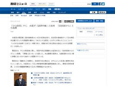 日本共産党 志位和夫 ヤジ テロ政党に関連した画像-02