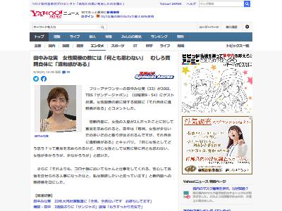 田中みな実 女性閣僚 人数 なんとも思わないに関連した画像-02