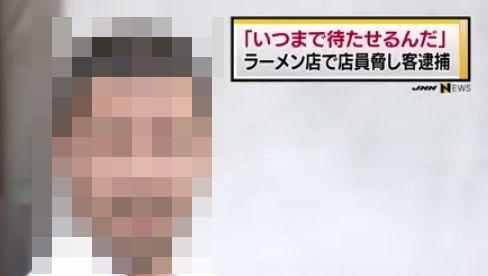ラーメン 脅迫 久永小太郎 顔芸に関連した画像-01