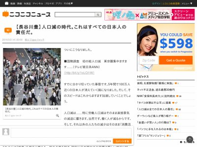 長谷川豊 アナウンサー 人口減 日本人に関連した画像-02