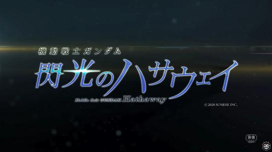機動戦士ガンダム 閃光のハサウェイ 公開日 富野由悠季に関連した画像-01