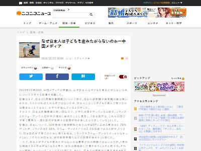 中国メディア日本人子供産まないに関連した画像-02