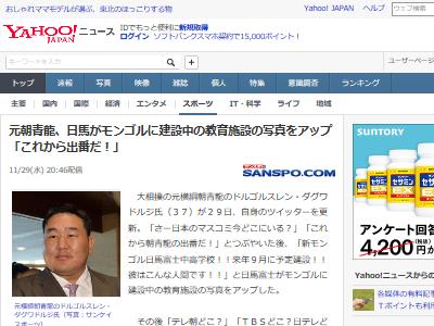 日馬富士 暴行事件 引退 朝青龍 ドルジ ツイッターに関連した画像-02