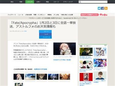 Fate Apocrypha MX 全話 一挙放送 アストルフォに関連した画像-02