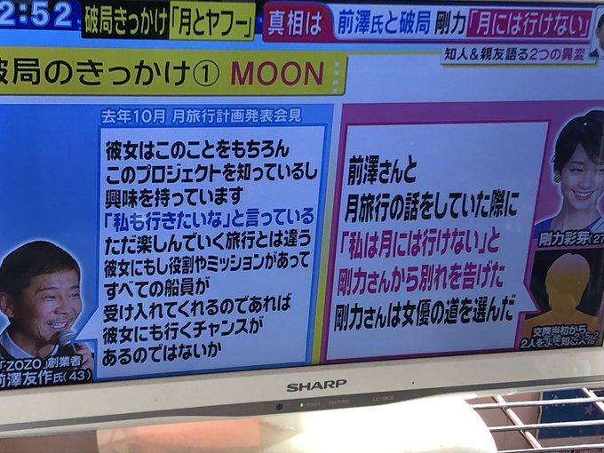 剛力彩芽 前澤友作 破局 月 別れの言葉に関連した画像-02