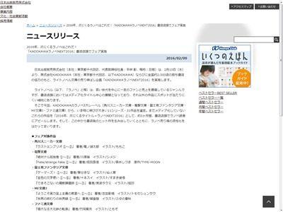 KADOKAWA 次にくるラノベに関連した画像-02