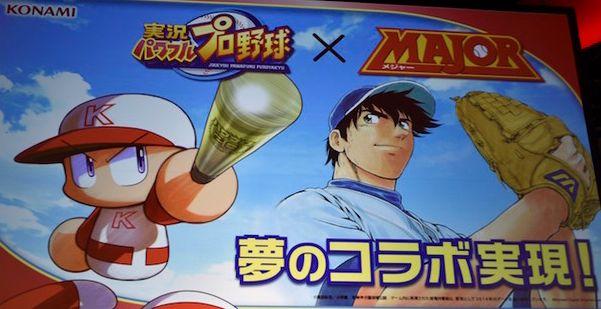パワプロ 実況パワフルプロ野球 メジャー 野球漫画 コラボに関連した画像-01
