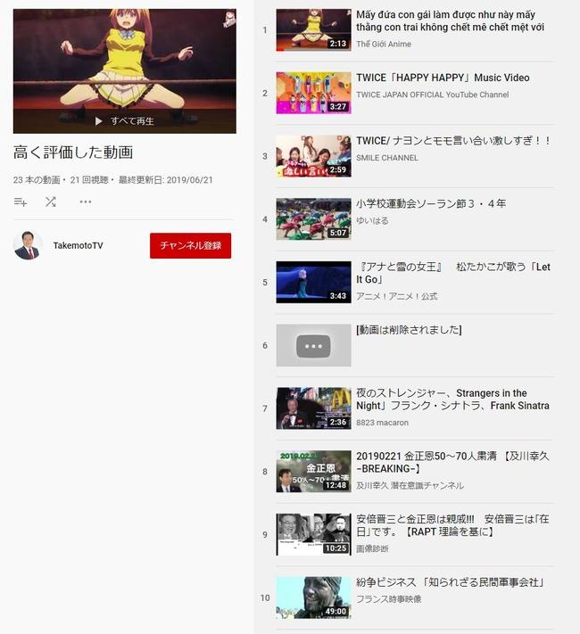 竹本直一 YouTube 性癖に関連した画像-03