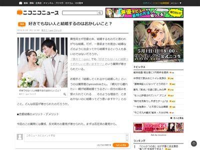 結婚 恋愛に関連した画像-02