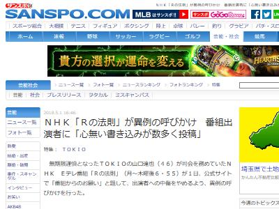 NHK Rの法則 異例 呼びかけに関連した画像-03