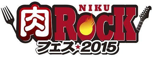 肉ロックフェス 肉フェス ロックフェス さいたまスーパーアリーナ 野外フェス 埼玉に関連した画像-01