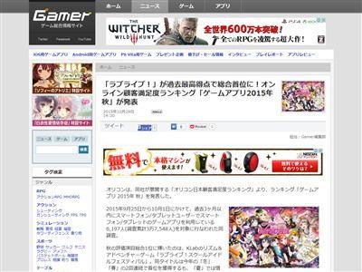 ゲームアプリ ラブライブ! スクフェス スクールアイドルフェスティバル デレステ ランキングに関連した画像-02