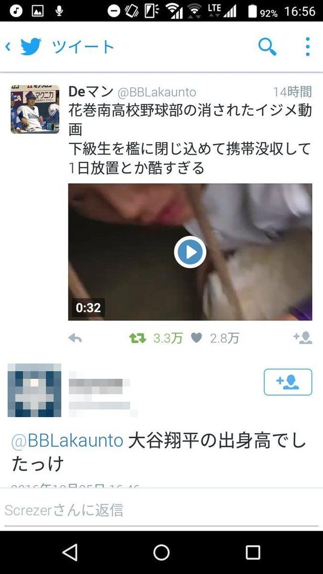高校野球 野球部 監禁 イジメ 動画 花巻東 花巻南 風評被害 に関連した画像-03