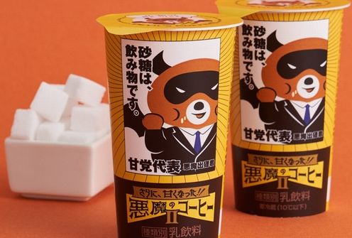 ローソン 悪魔のコーヒー 砂糖に関連した画像-01