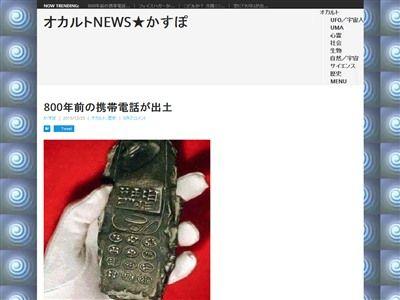 携帯電話 800年前 出土に関連した画像-02