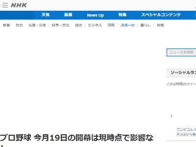 プロ野球 巨人 ジャイアンツ 新型コロナ 坂本 大城 開幕に関連した画像-03