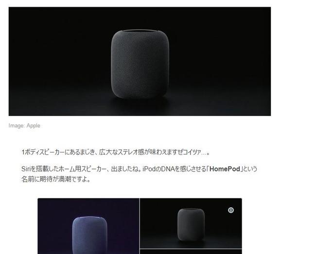 Apple homepod スピーカー サウンド アップルに関連した画像-02