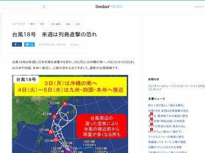 台風 18号 天気予報に関連した画像-02
