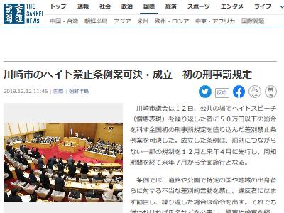 ヘイト禁止条例案 川崎市 ヘイトスピーチ 日本人差別に関連した画像-02