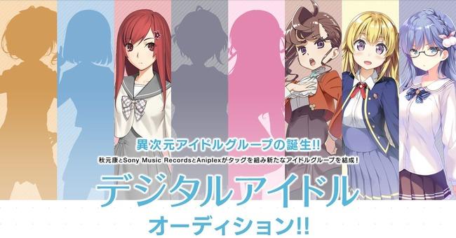 秋元康 2次元アイドルに関連した画像-01