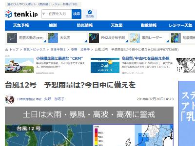 台風12号 進路 天気予報に関連した画像-02
