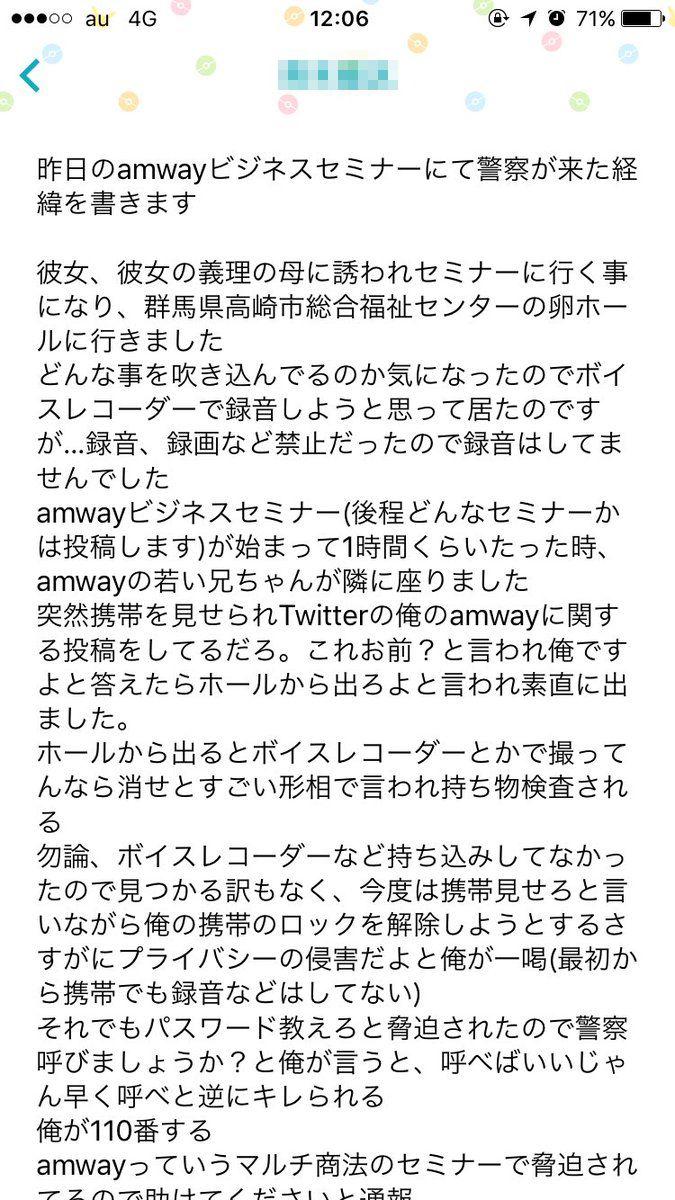 アムウェイ ビジネスセミナー 特定に関連した画像-02