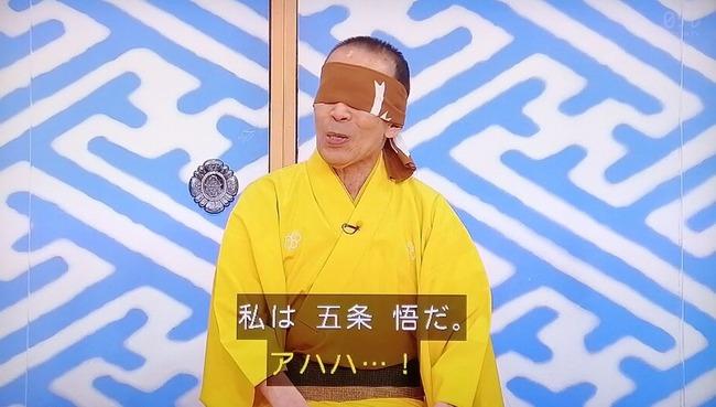 笑点 呪術廻戦 林家木久扇 五条悟に関連した画像-02