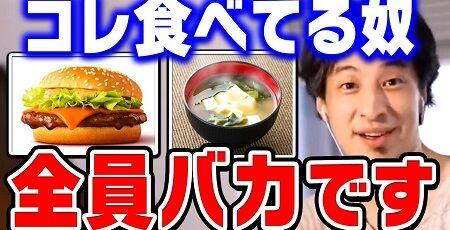 ひろゆき 味噌汁 コンソメスープ 美味しい 世界的 味 馬鹿 無知に関連した画像-01