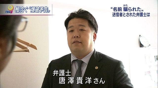 唐澤貴洋 NHKに関連した画像-02