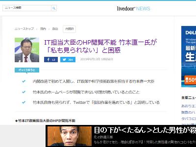 竹本直一 内閣 大臣 IT ホームページに関連した画像-02