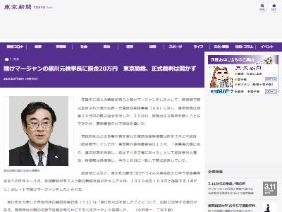 黒川検事長賭けマージャン罰金に関連した画像-02