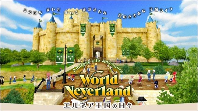 world-never-land_171219