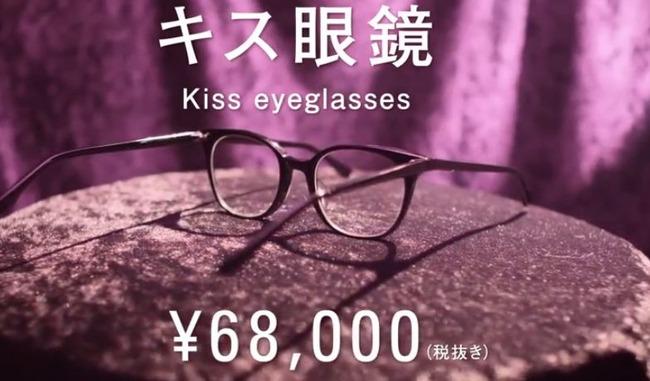 キス眼鏡に関連した画像-04