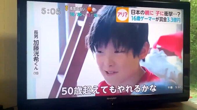 フォートナイト プロゲーマー 3億円 ニンテンドースイッチ 子供 母親 賞金に関連した画像-05